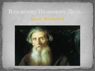 Казак Луганский Владимир Иванович Даль