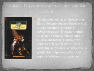 В сборник вошли произведения Даля, объединенные общей темой: столкновением ч