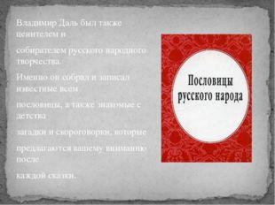 Владимир Даль был также ценителем и собирателем русского народного творчества