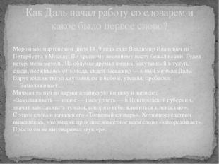 Морозным мартовским днем 1819 года ехал Владимир Иванович из Петербурга в Мо
