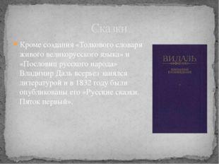 Кроме создания «Толкового словаря живого великорусского языка» и «Пословиц ру