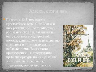 Повесть (1843) посвящена крестьянской теме. С любовью и интереснейшими подроб