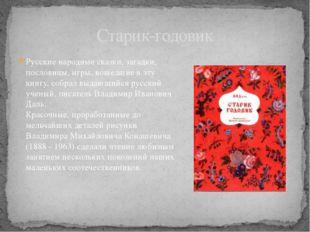 Русские народные сказки, загадки, пословицы, игры, вошедшие в эту книгу, собр