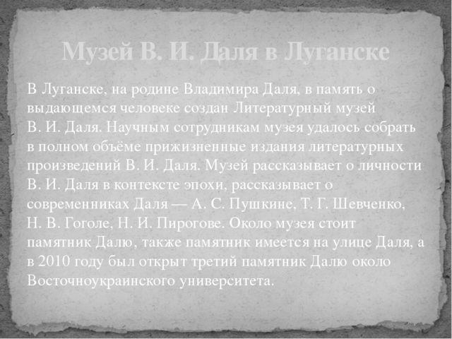 ВЛуганске, на родине Владимира Даля, в память о выдающемся человеке создан Л...
