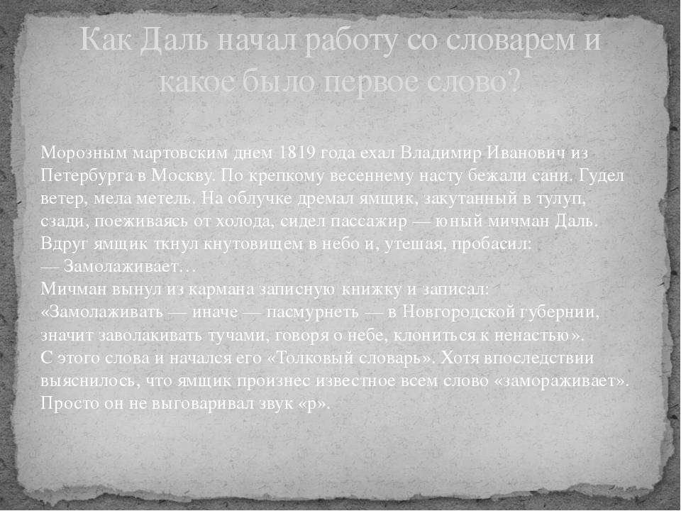 Морозным мартовским днем 1819 года ехал Владимир Иванович из Петербурга в Мо...