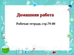 Домашняя работа Рабочая тетрадь стр.79-80