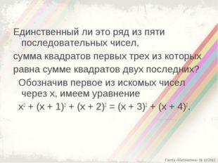 Единственный ли это ряд из пяти последовательных чисел, сумма квадратов первы