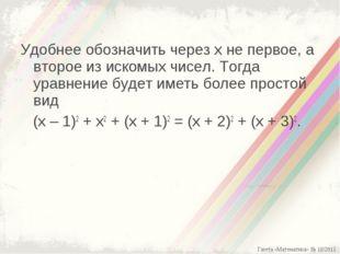 Удобнее обозначить через х не первое, а второе из искомых чисел. Тогда уравне