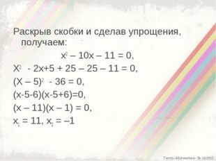 Раскрыв скобки и сделав упрощения, получаем: x2– 10x – 11 = 0, X2 - 2х+5 + 2