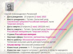 Сергей Александрович Рачинский Дата рождения: 20 апреля (2 мая)1833 Место р