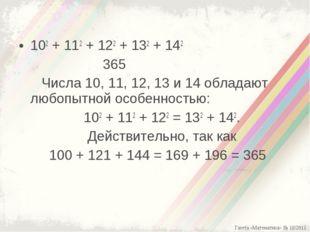 102+ 112+ 122+ 132+ 142 365 Числа 10, 11, 12, 13 и 14 обладают любопытной