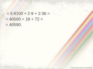 = 5·8100 + 2·9 + 2·36 = = 40500 + 18 + 72 = = 40590. Газета «Математика» № 1