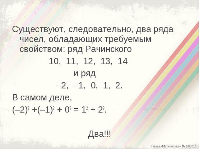 Существуют, следовательно, два ряда чисел, обладающих требуемым свойством: ря...