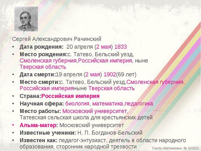 Сергей Александрович Рачинский Дата рождения: 20 апреля (2 мая)1833 Место р...