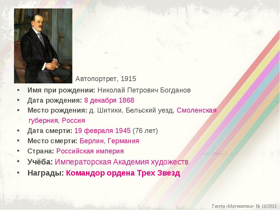 Автопортрет, 1915 Имя при рождении: Николай Петрович Богданов Дата рождения:...