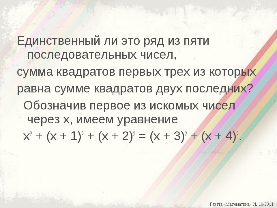 Единственный ли это ряд из пяти последовательных чисел, сумма квадратов первы...