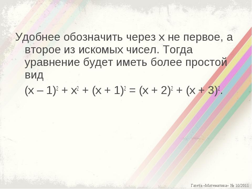 Удобнее обозначить через х не первое, а второе из искомых чисел. Тогда уравне...