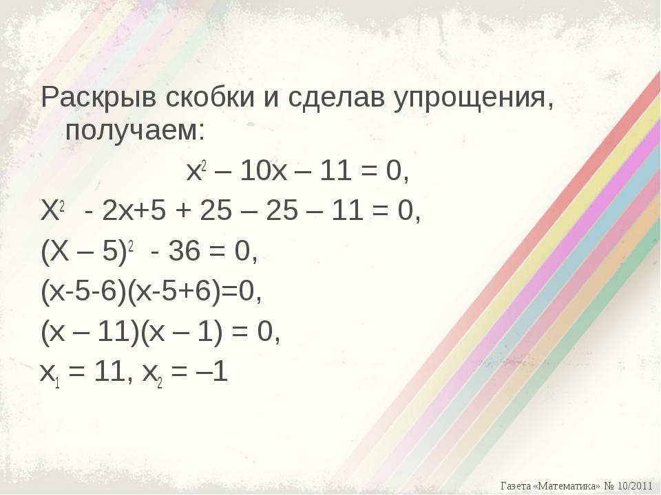 Раскрыв скобки и сделав упрощения, получаем: x2– 10x – 11 = 0, X2 - 2х+5 + 2...