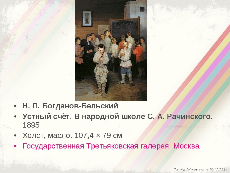 Н. П. Богданов-Бельский Устный счёт. В народной школе С.А.Рачинского. 1895...