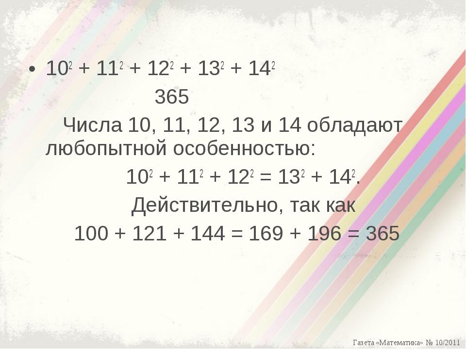 102+ 112+ 122+ 132+ 142 365 Числа 10, 11, 12, 13 и 14 обладают любопытной...