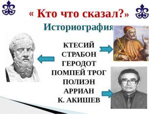 « Кто что сказал?» Историография КТЕСИЙ СТРАБОН ГЕРОДОТ ПОМПЕЙ ТРОГ ПОЛИЭН АР