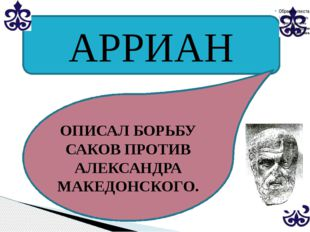 АРРИАН ОПИСАЛ БОРЬБУ САКОВ ПРОТИВ АЛЕКСАНДРА МАКЕДОНСКОГО.