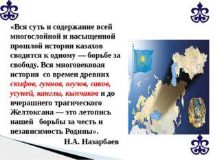 «Вся суть и содержание всей многослойной и насыщенной прошлой истории казахов