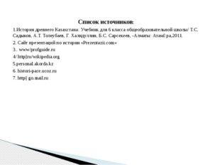 Список источников: 1.История древнего Казахстана: Учебник для 6 класса общеоб