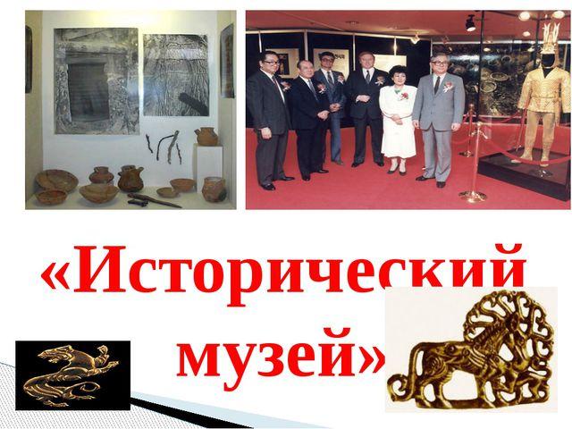 «Исторический музей»