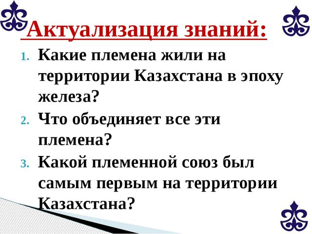 Актуализация знаний: Какие племена жили на территории Казахстана в эпоху жел...