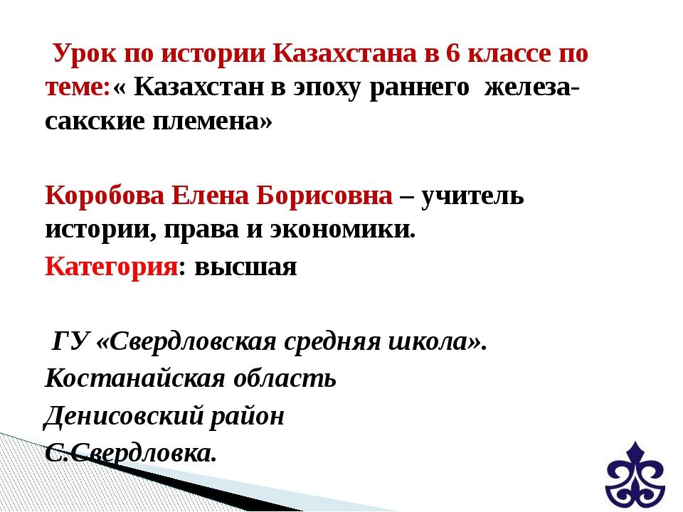 Урок по истории Казахстана в 6 классе по теме:« Казахстан в эпоху раннего же...