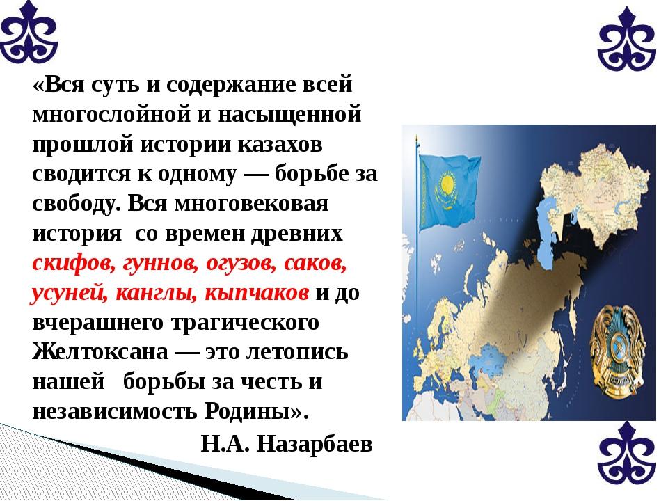«Вся суть и содержание всей многослойной и насыщенной прошлой истории казахов...