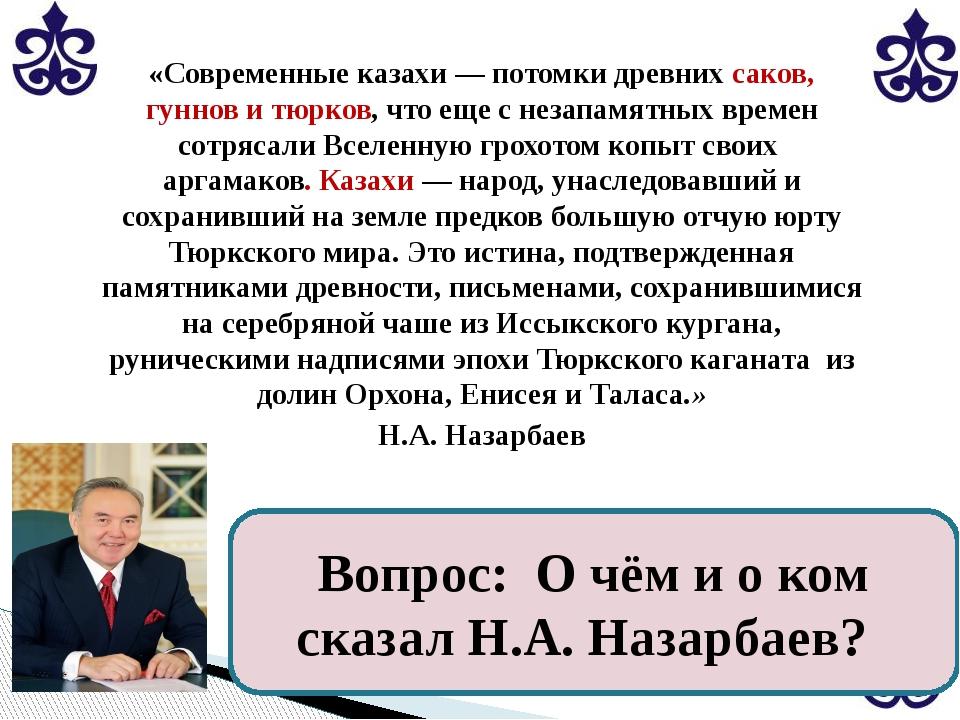 «Современные казахи — потомки древних саков, гуннов и тюрков, что еще с незап...