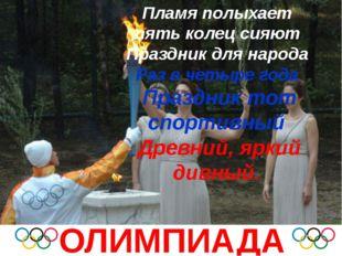 ОЛИМПИАДА Пламя полыхает пять колец сияют Праздник для народа Раз в четыре