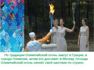По традиции Олимпийский огонь зажгут в Греции, в городе Олимпия, затем его д