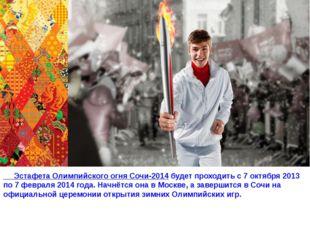 Эстафета Олимпийского огня Сочи-2014будет проходить с 7 октября 2013 по 7 ф