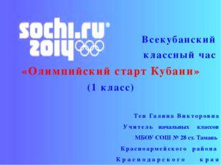 Всекубанский классный час «Олимпийский старт Кубани» (1 класс) Тен Галина Ви