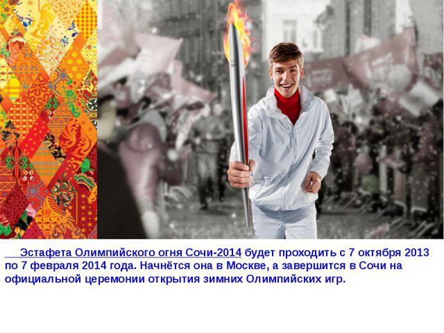 Эстафета Олимпийского огня Сочи-2014будет проходить с 7 октября 2013 по 7 ф...