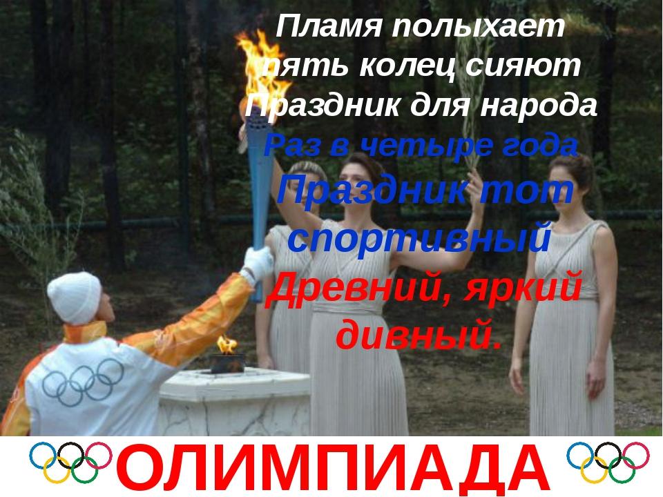 ОЛИМПИАДА Пламя полыхает пять колец сияют Праздник для народа Раз в четыре...