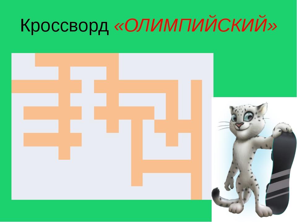 Кроссворд «ОЛИМПИЙСКИЙ»