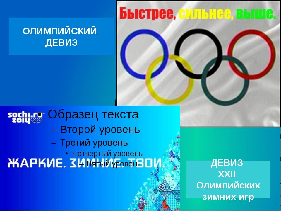 ДЕВИЗ ОЛИМПИЙСКИЙ ДЕВИЗ ДЕВИЗ XXII Олимпийских зимних игр