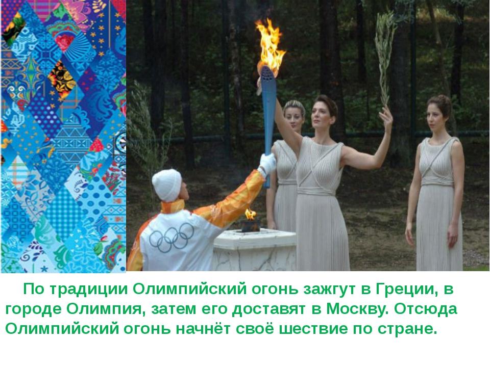 По традиции Олимпийский огонь зажгут в Греции, в городе Олимпия, затем его д...