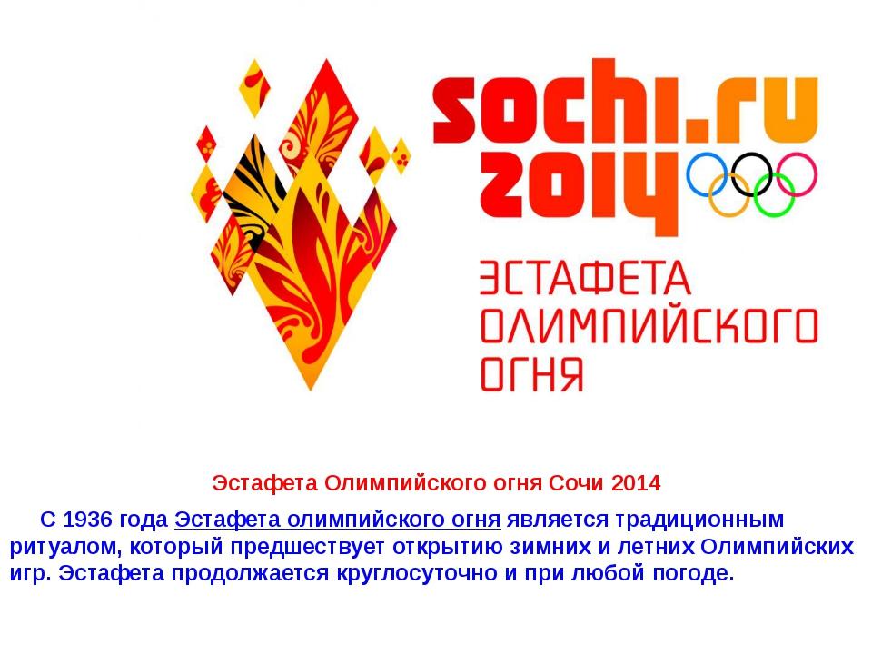 Эстафета Олимпийского огня Сочи 2014 С 1936 годаЭстафета олимпийского огня...