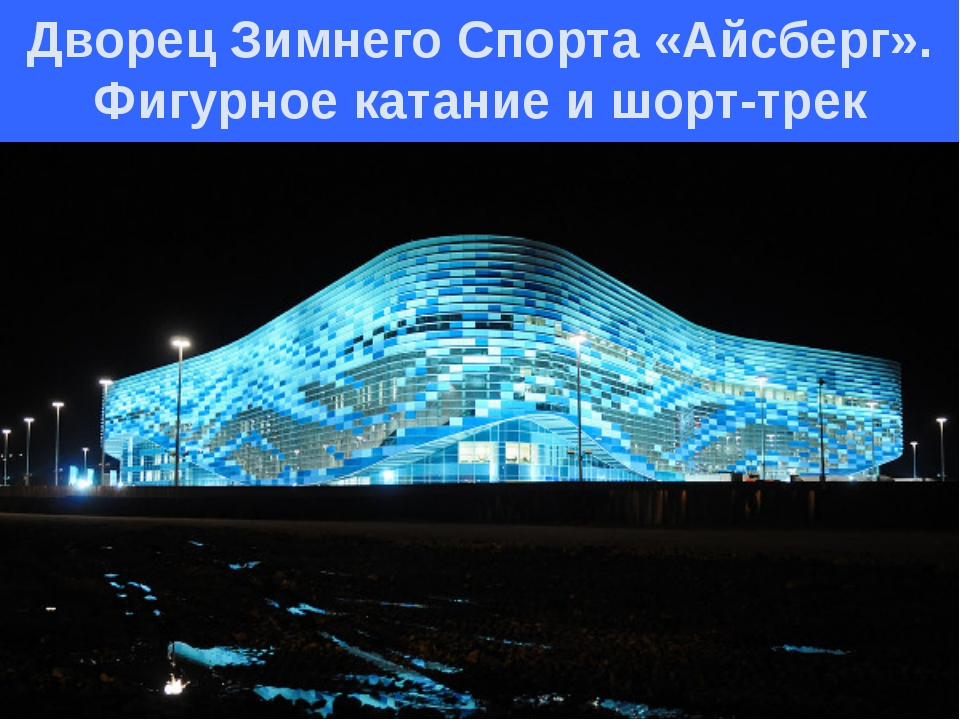 Дворец Зимнего Спорта «Айсберг». Фигурное катание и шорт-трек