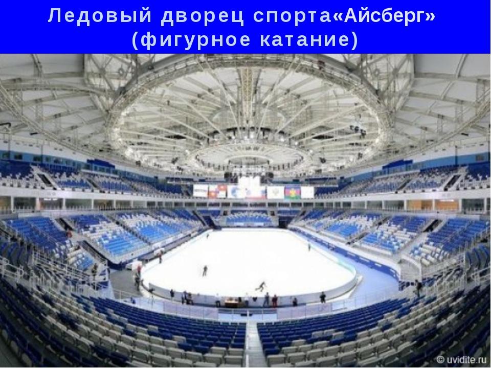 Ледовый дворец спорта«Айсберг» (фигурное катание)