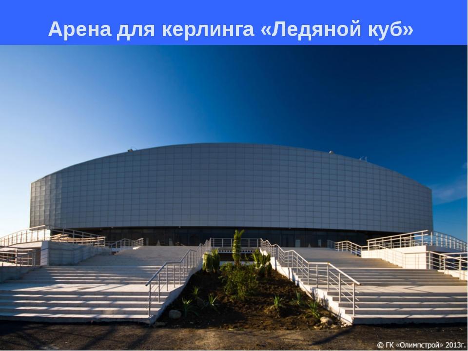 Арена для керлинга «Ледяной куб»