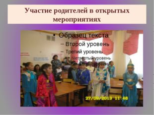 Участие родителей в открытых мероприятиях