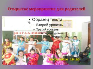 Открытое мероприятие для родителей