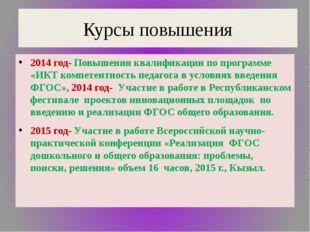 Курсы повышения 2014 год- Повышения квалификации по программе «ИКТ компетентн