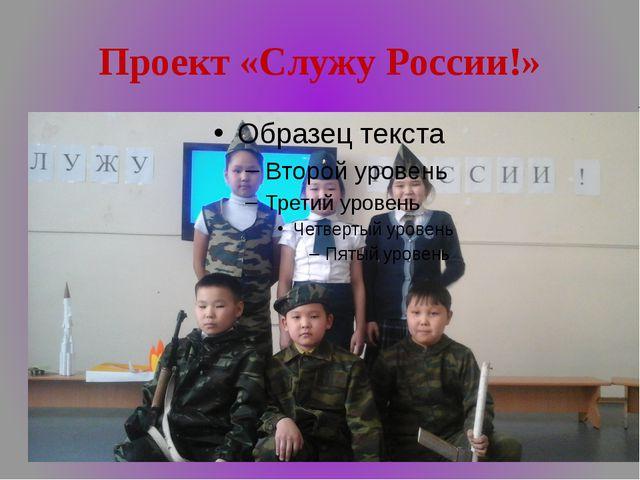 Проект «Служу России!»